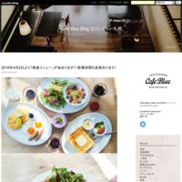 営業時間の変更になりました。 - Cafe Blue Blog カフェブルー札幌
