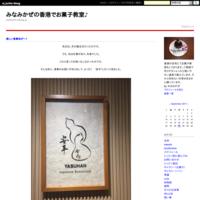 日本でのランチ - みなみかぜの香港でお菓子教室♪