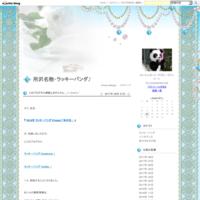 このブログから移転しますにゃん…♪♪ (^o^)/ - 所沢名物・ラッキーパンダ♪