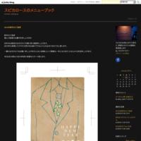 晴王シャインマスカット - スピカロースのメニューブック
