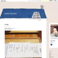 益子陶器市 2018 - 4EVER PRINCESS