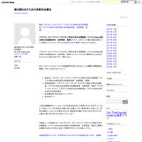 検証 菊田ネットビジネス起業塾-Vo2.0 菊田 慎也 - 緑内障を治すための革新的治療法