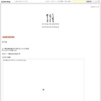 宇津木式5年目突入! - le sirop de pomme
