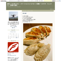 ドローントレーニング - 美味しいもの見つけた! コマーシャルフォト&ドローン空撮の「スタジオ・フレックス」 北海道 札幌市