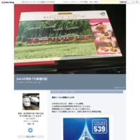 京王ライナー1番列車の撮影・乗車記録 - Joh3の気まぐれ鉄道日記