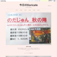 今日のDoricafe
