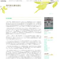 石田瑞穂『耳の笹舟』(思潮社) - 現代詩文庫を読む