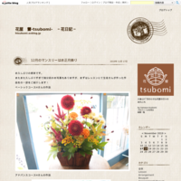 成人の日 - 花屋 蕾-tsubomi- ~花日記~