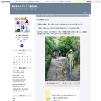 われてもすゑに あはむとぞおもふ - 熊本幸夫のブログ「退屈夜話」