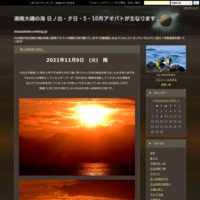 照ヶ崎海岸夕富士 - 湘南大磯の海 日ノ出・夕日・5~10月アオバトが主なります 。