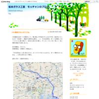サイクリングでした。 - 坂本ガラス工芸 モッチャンのブログ