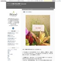 「粋な」シリーズ 発進! - ワインとお酒と和心料理 Takasaki
