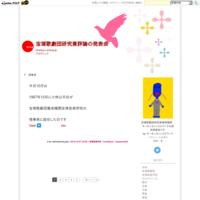 1.17 - 宝塚歌劇団研究兼評論の発表会