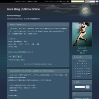 About : このBlogについて - ikura Blog | Ultima Online