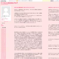 勝谷誠彦 - クリちゃんきままなブログ