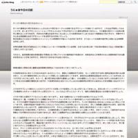 井伊直虎 - うにゅほ今日の日記