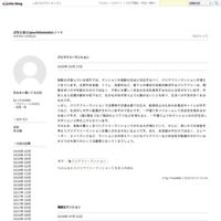 改修工事 - ぷちとまと(puchitomato)ノート