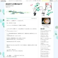 ライフハーモニックコンサルティング4回目ご感想 - Harmonicハーモニックのブログ