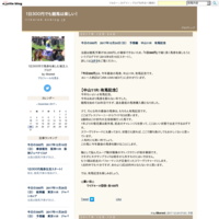 今日の300円 2017年6月4日(日) 結果編 東京11R 安田記念 - 1日300円でも競馬は楽しい!