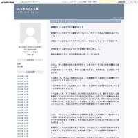 渡辺謙 - ohちゃんのメモ帳