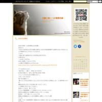 日本は天皇の祈りに護られている 2 - 河童工房('◇')の憤懣本舗