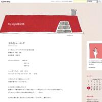今日のトレーニング - My style雑記帳