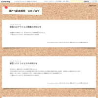 医療従事者の新型コロナウイルス感染症発生に関するお知らせについて - 瀬戸内記念病院 公式ブログ