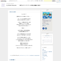今月発売の『CO・OPステーション1月号』 - La Petite Poucette    ~神戸よりペーパーアートの作品と講座のご紹介~