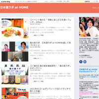 """""""きき酒師みわ""""として日本酒イベントを始めて嬉しかったこと - 日本酒ラボ at HOME"""