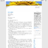 穴太衆への道(中村先生への第2信) - 新現場人新聞
