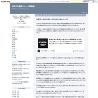 希望の党小池代表が辞任、小池氏の政治生命もこれまでか - お役立ち最新ニュース情報館