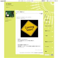 東京覆面堂、まもなくオープンです - 東京覆面堂 blog