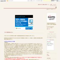 ブログの更新を致しました。 - 菅原洋之議会報告 & 日常 ブログ