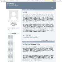 カタクリ - 新世界の神blog