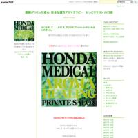 自然とふれあうスタート…セミナー…TWO DAYS in KARUIZAWA MAY 24,25 追記です。 - 医師がつくった安心・安全な漢方アロマテラピー にっこりサロン 川口店