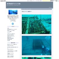 作業前ミーティング - 海中熟成酒プロジェクト日記