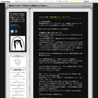 新しい連載がスタートしました - 松本ミゾレの「ブログなんかやってる奴はみんな馬鹿」