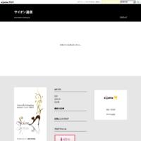 2016年新春特別企画 - サイオン通信