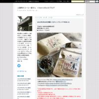8月20日日曜日 店休日です♪ - 上福岡のコーヒー屋さん ChieCoffeeのブログ