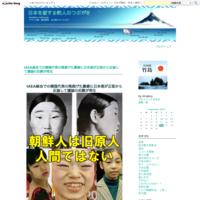 中国・韓国にはない 日本人の縄文人のDNA - 日本を愛する防人のつぶやき