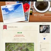 2018年6・7月 - 青梅から花鳥風景