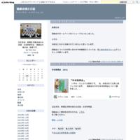 構の変化 - 翡縁会稽古日誌