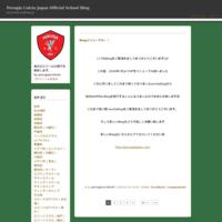 反応 - Perugia Calcio Japan Official School Blog