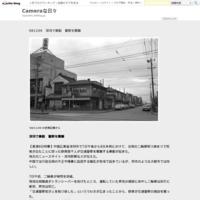 080922中国産汚染米転売重ね「国産」に 食い違う業者説明 - Cameraな日々