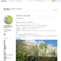 京の味ごちそう展2017 - 京都の介護タクシーワンダフル ケアサービス