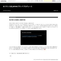 2021年のお雑煮と御節料理 - おフランス流 JAPANブランドプロデュース