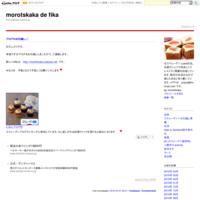 ブログのお引越し♪♪ - morotskaka de fika