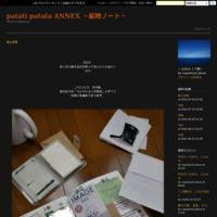 258 - patati patata ANNEX ~鉱物ノート~
