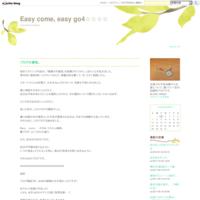 ブログの意味。 - Easy come, easy go4☆☆☆☆