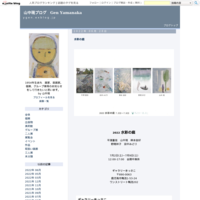 東京オペラシティアートギャラリー - 山中現ブログ Gen Yamanaka